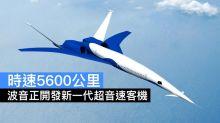 波音正開發新一代超音速客機,時速5600公里