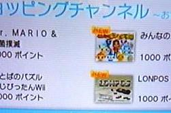 WiiWare launched, impressions rounded up
