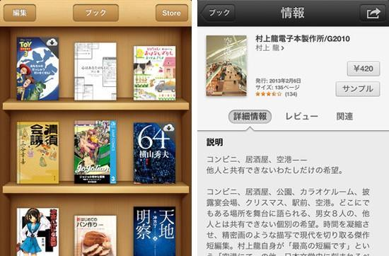 Apple starts offering paid iBookstore content in Japan