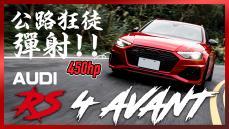 【Andy老爹試駕】全新世代Audi RS 4 Avant 零百4.1秒 有彈射起步功能的性能旅行車