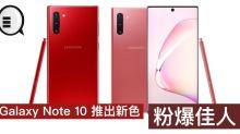 Galaxy Note 10 推出新色:粉爆佳人
