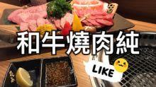 ►► 香港高水準和牛燒肉店-和牛燒肉純 ◄◄