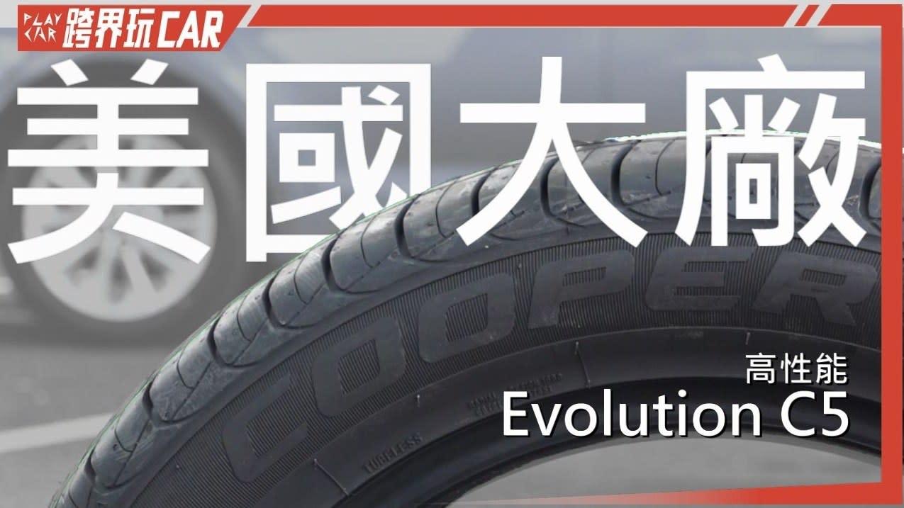 COOPERTIRES Evolution C5│百年輪胎品牌