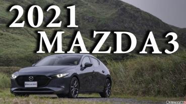 【老爹出任務】設計師眼中的MAZDA3 加碼用台語說出質感!!