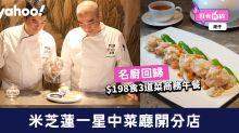 【灣仔美食】米芝蓮一星中菜廳明閣開分店!名廚回歸 $198食3道菜商務午餐