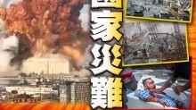 貝魯特港口大爆炸至少78死近4000傷 官員形容堪比原爆