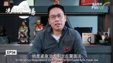 冼國林:特首合法行使緊急法怎麼會變無效?