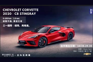Chevrolet Corvette C8前進三一國際台中據點,一連展出三天!