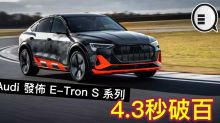 Audi 發佈 E-Tron S 系列,4.3秒破百