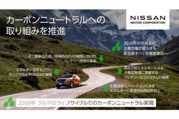 Nissan 公布自家「2050年碳中和」目標,2030年以前全球主要市場車型全面「電動化」