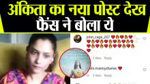 Ankita Lokhande's fans gives reaction on her latest post for Sushant Singh Rajput