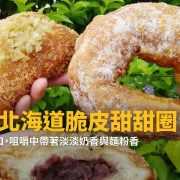【Y小編帶你吃喝玩樂】甜甜圈控快筆記!全台10家人氣清單