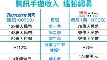 「吃雞」手遊膺榜首 騰訊網易激戰