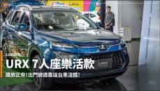 【新車速報】更加全能的安心休旅!2020 Luxgen URX 7人座樂活款上市!