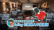 英國中學生學做 DJ!唱盤被納入為音樂科的認可樂器