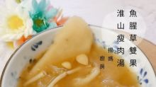 魚腥草雙果淮山瘦肉湯