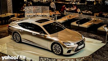 東洋旗艦絕非等閒工藝!2021 Lexus小改款LS正式登台!