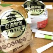 台南人怒了!推買漢堡送「糖包」 速食店喊卡