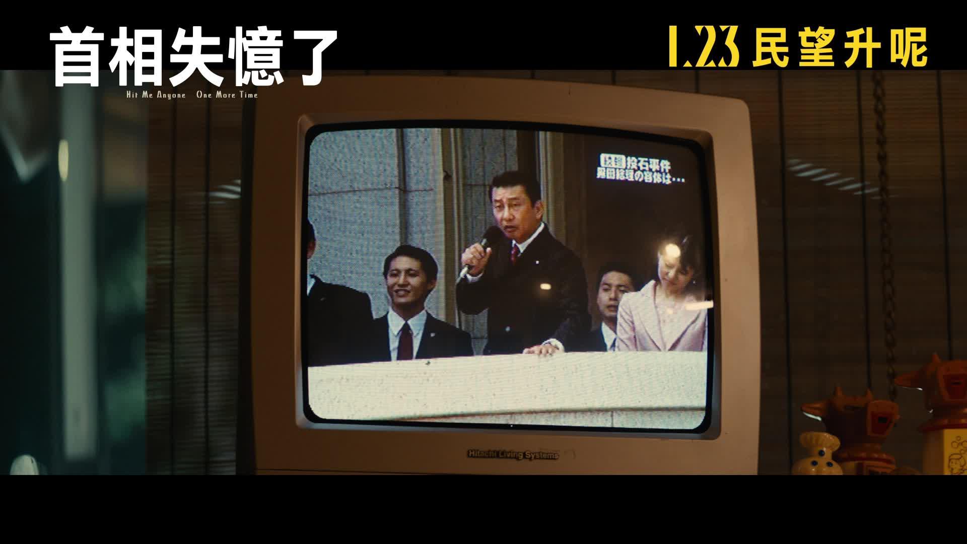 《首相失憶了》電影預告
