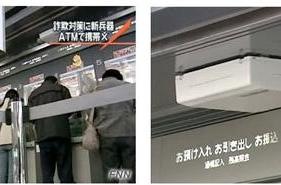 Japan installs cellphone jammers near ATMs to prevent fraud