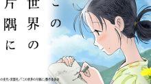 超越《你的名字》獲日本「最佳電影」獎!《謝謝你,在世界角落中找到我》要在香港上映了!