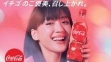 日本即將推出「士多啤梨可樂」 1月20日全球首試
