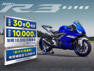 【台灣山葉】2020「YZF-R3」熱血零極限 購車優惠方案升格