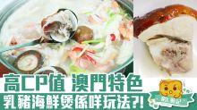 【澳門美食】維康(錦漢)美食!高CP值 澳門特色 乳豬海鮮煲係咩玩法?!