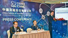 中國同輻集19億 每手4888元