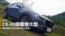 【新車速報】同享奔馳間的極境與寂靜!2020 Mazda CX-30旗艦進化型試駕