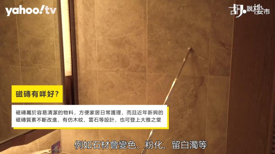 【胡.說樓市】新樓用磁磚取代石材 詹Sir話美觀又易打理!