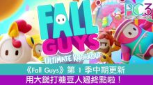 《Fall Guys》推第 1 季中期更新用大鎚打糖豆人過終點啦!