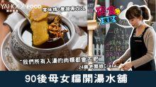 【天后美食】90後母女檔開湯水舖!零味精養顏湯品專攻OL