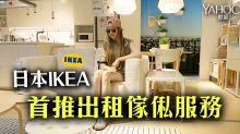 日本IKEA推出租傢俬服務