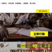 國際特赦組織:香港分會遭「國家級」駭客攻擊監控