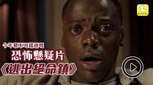 今年最不能過錯的恐怖懸疑片 《逃出絕命鎮》揭露人性最醜陋一面