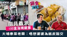 【大埔泰國菜】每月義派100盒海南雞飯?店主:唔想婆婆為紙皮嗌交