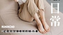 耍廢日常:雨一直下,在家要做什麼?呼吸和伸展是你的好選擇週六  在家的夏日午後坐在沙發一首又一首的歌曲從廣播電台傳來一塊蛋糕  一杯奶茶...