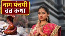 Nag Panchami 2020 Date Time muhurat and Vrat Katha
