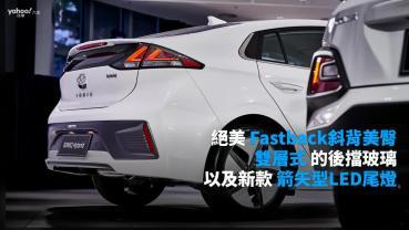 【新車速報】韓風油電亮眼回歸!2021 Hyundai Ioniq Hybrid單一車型全新上市!