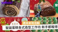 【聖誕2019】本地週末工作坊!自製聖誕美食 3大人氣工作坊