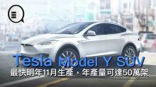 Tesla Model Y SUV 最快明年11月生產,年產量可達50萬架