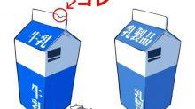 日本網民新發現 紙包牛奶有凹位有故仔