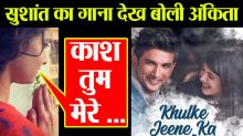 Ankita Lokhande breaks silence on Sushant's song Khul Ke Jeene Ka from Dil Bechara