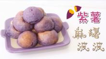 【麻糬波波】超級紫色軟糯Q彈!秘密在於新鮮紫薯蓉?