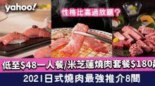 【日式燒肉】日燒推介8間!性格比高過放題?低至$48一人餐/米芝蓮燒肉套餐$180起