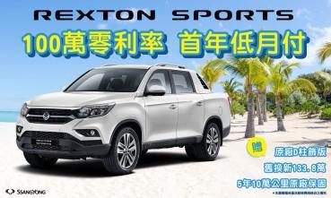 SsangYong雙龍汽車《酷夏樂遊專案》即刻展開 全車系總優惠高達30萬