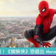 傳 SONY 與迪士尼談判破裂!《蜘蛛俠》恐退出 Marvel 電影宇宙!