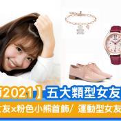 【情人節2021】五大類型女友情人節禮物推介 甜美型x粉色小熊首飾/運動型x瑜珈用品