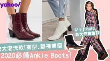 2020必備Ankle Boots短筒鞋!3大款式顯瘦穿搭拉長腿